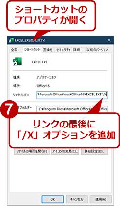 [スタート]メニューに個別プロセスとするExcelのタイルを作成する(4)