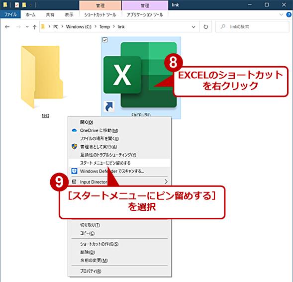 [スタート]メニューに個別プロセスとするExcelのタイルを作成する(5)