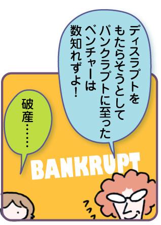 おばあちゃん「ディスラプトをもたらそうとしてバンクラプトに至ったベンチャーは数知れずよ!」私さん「破産……」