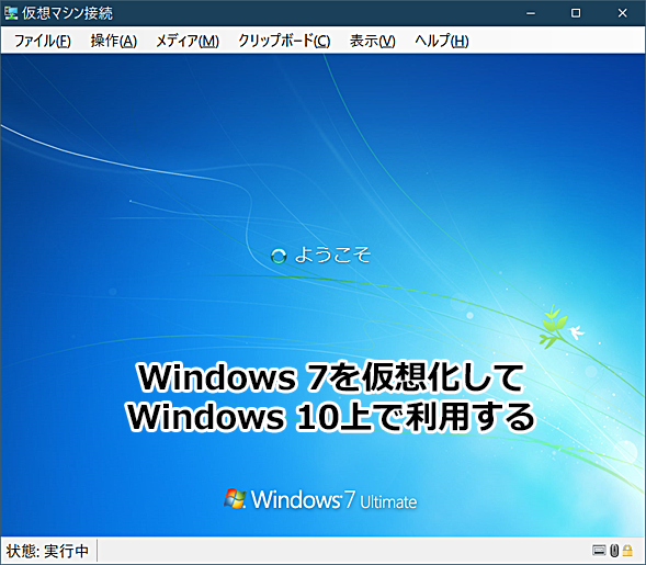 "Á""つでも仮想化windows 7 In Windows 10 1 2 Windows 10への移行 It"