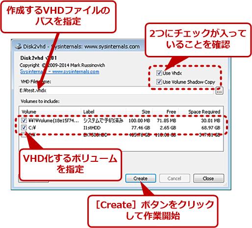 disk2vhd.exeを実行する