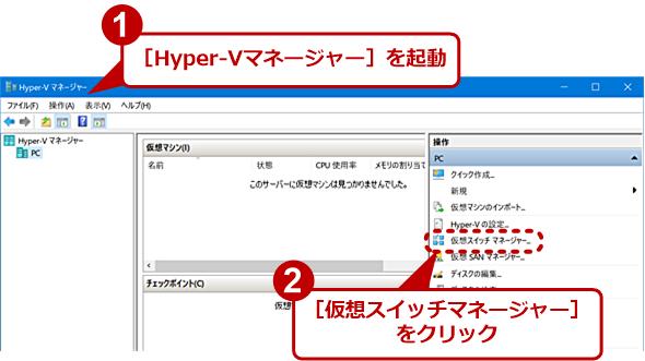 Hyper-Vで仮想スイッチを作成する(1)