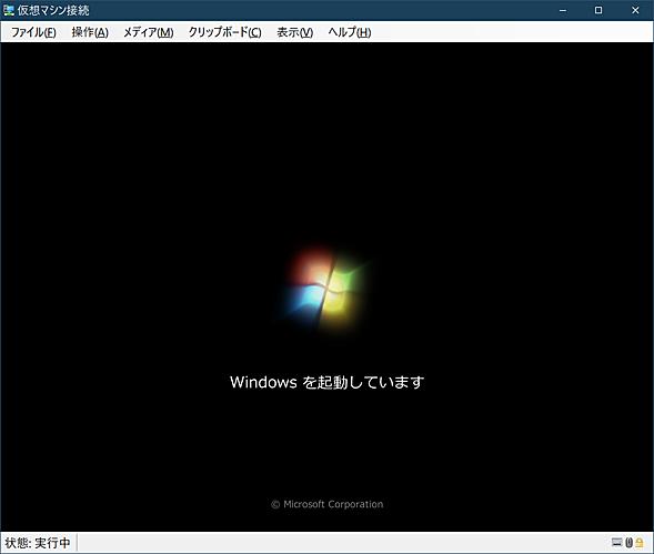 Windows 10上のHyper-VでWindows 7を起動する