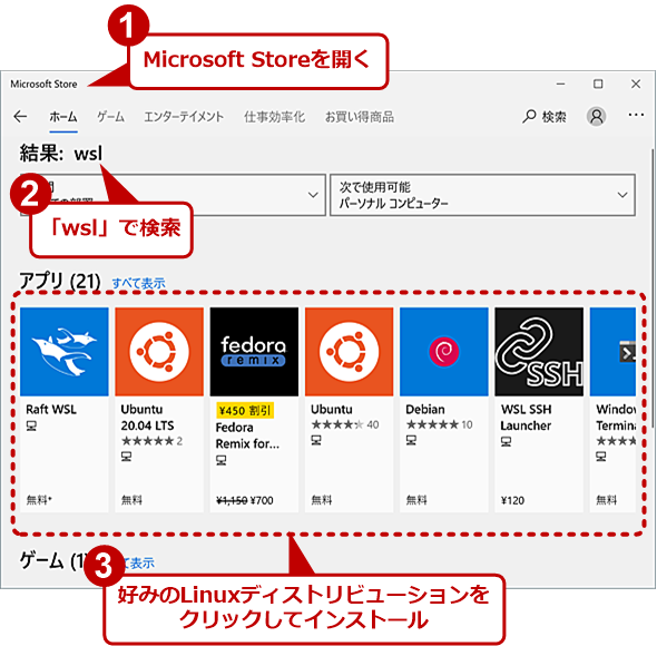 Microsoft StoreでLinuxディストリビューションをインストールする