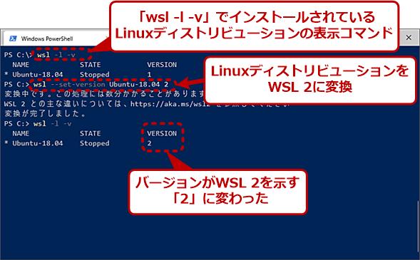 LinuxディストリビューションをWSL 2用に変換する