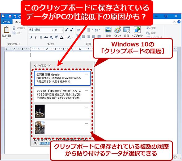 Windows 10の「クリップボードの履歴」機能