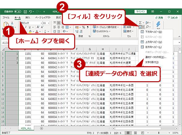 [連続データ]ダイアログからオートフィルを実行する(1)