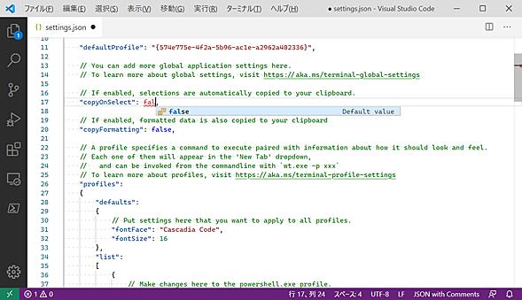 設定は外部のJSONエディタでsettings.jsonを編集(1)