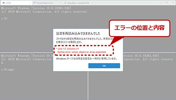 設定は外部のJSONエディタでsettings.jsonを編集(3)