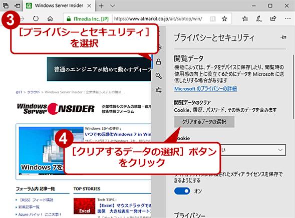 Microsoft Edgeで閲覧履歴などを削除する(2)