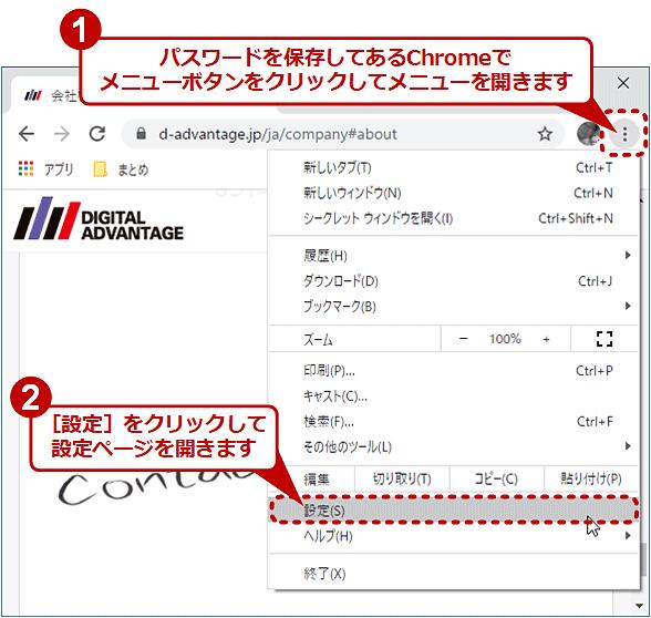Chromeに保存されているパスワードをCSVファイルへエクスポートする(1/7)
