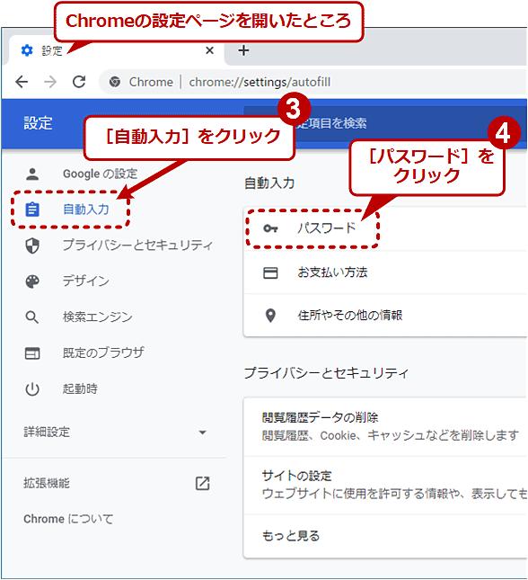 Chromeに保存されているパスワードをCSVファイルへエクスポートする(2/7)
