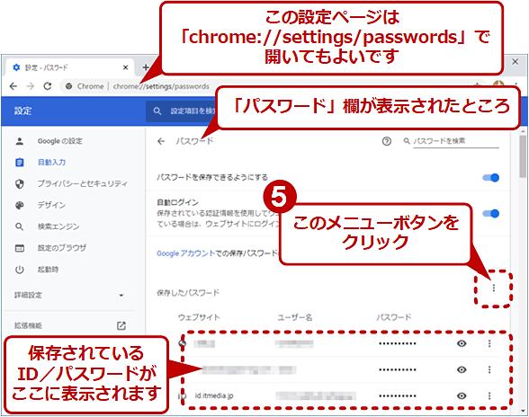 Chromeに保存されているパスワードをCSVファイルへエクスポートする(3/7)