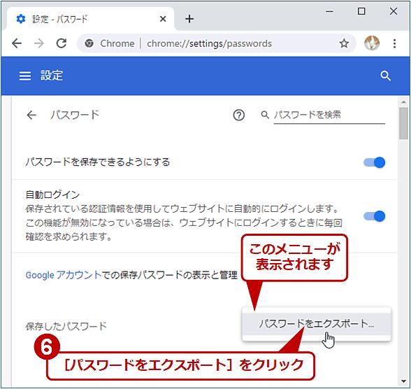 Chromeに保存されているパスワードをCSVファイルへエクスポートする(4/7)
