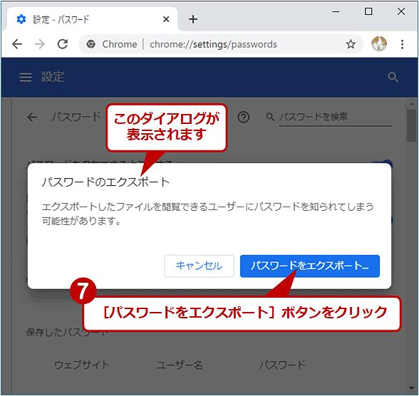 Chromeに保存されているパスワードをCSVファイルへエクスポートする(5/7)