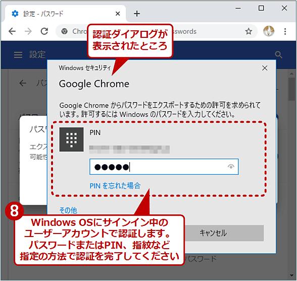 Chromeに保存されているパスワードをCSVファイルへエクスポートする(6/7)