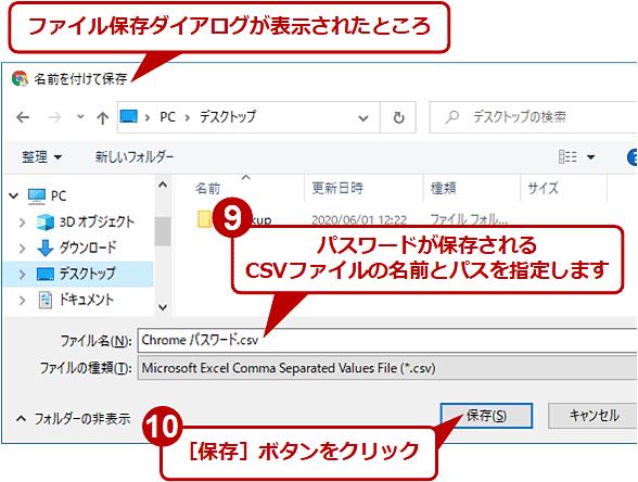 Chromeに保存されているパスワードをCSVファイルへエクスポートする(7/7)