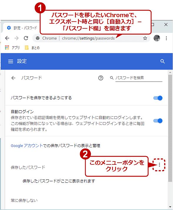 パスワードをCSVファイルからChromeへインポートする(1/4)