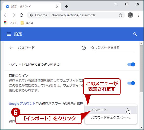 パスワードをCSVファイルからChromeへインポートする(2/4)