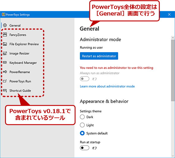 PowerToys v0.18.1の画面