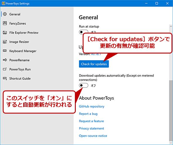 PowerToys v0.18.1では自動更新に対応