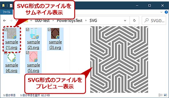 File Explorer PreviewでSVG形式のプレビューが可能になったエクスプローラー
