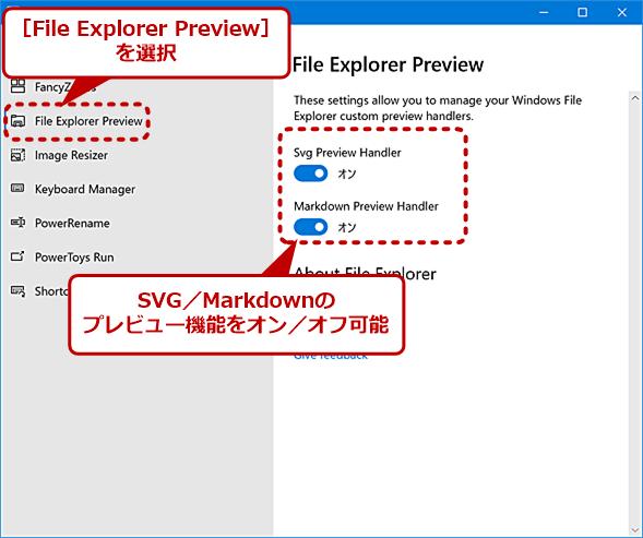 File Explorer Previewの設定画面