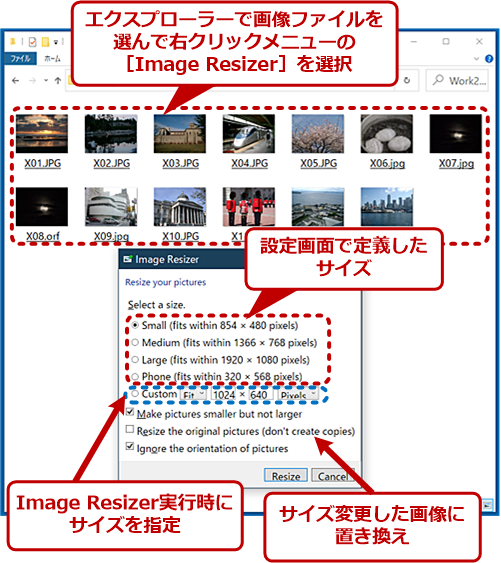 Image Resizerによる画像の一括サイズ変更(1)