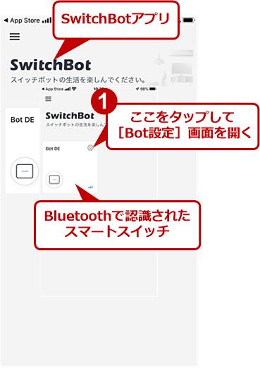 スマートスイッチをアプリで認識させる
