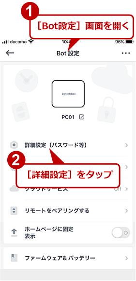 スマートスイッチの押す時間を設定する(1)