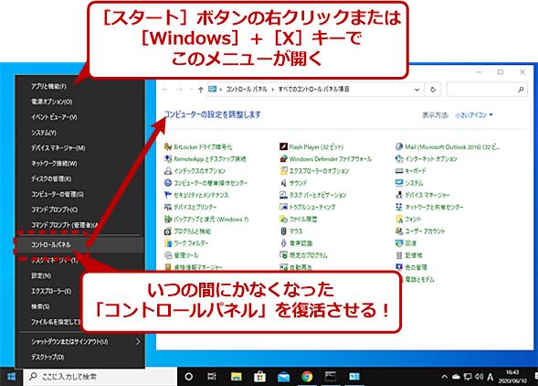 [Windows]+[X]キーで開くメニューから「コントロールパネル」がなくなった