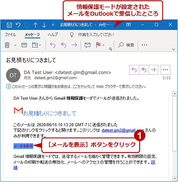 情報保護モードが設定されたメールをOutlookで閲覧する(1/2)