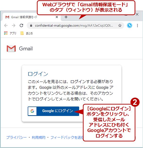 情報保護モードが設定されたメールをOutlookで閲覧する(2/2)
