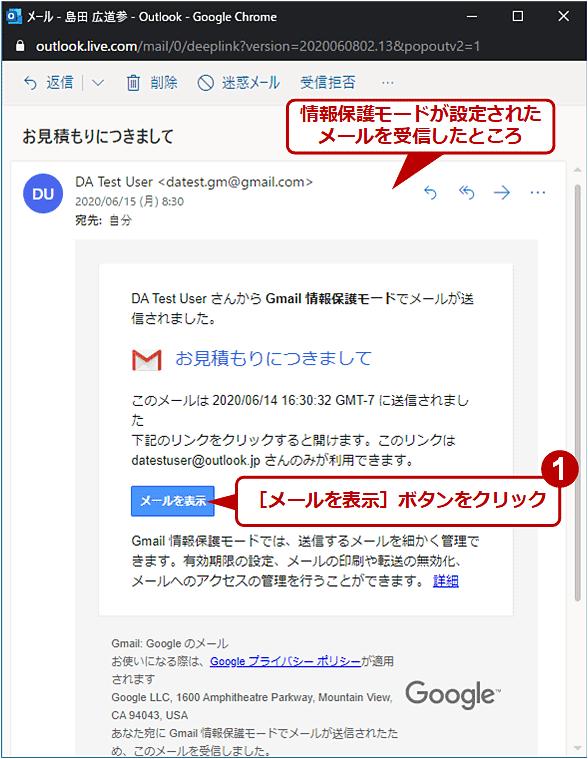 情報保護モードが設定されたメールを閲覧する(1/6)