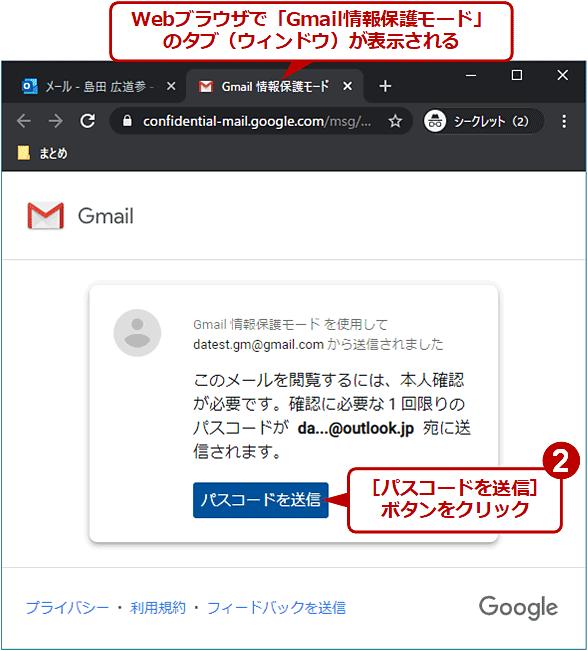 情報保護モードが設定されたメールを閲覧する(2/6)