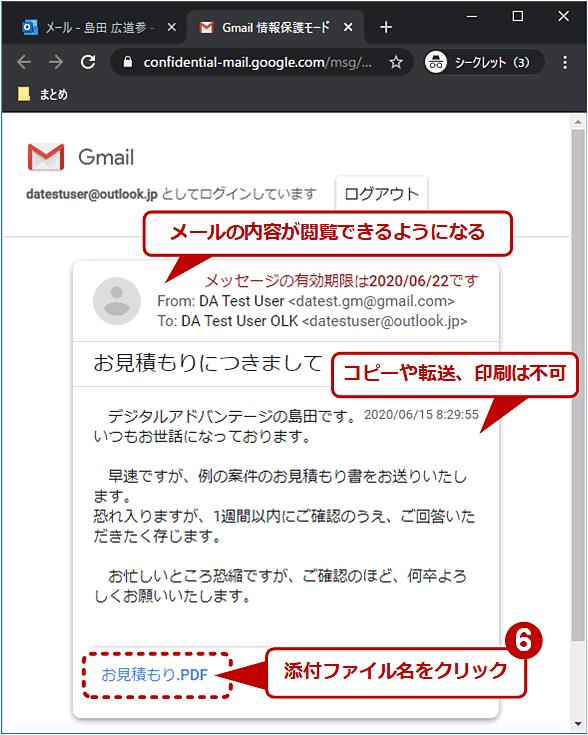 情報保護モードが設定されたメールを閲覧する(5/6)