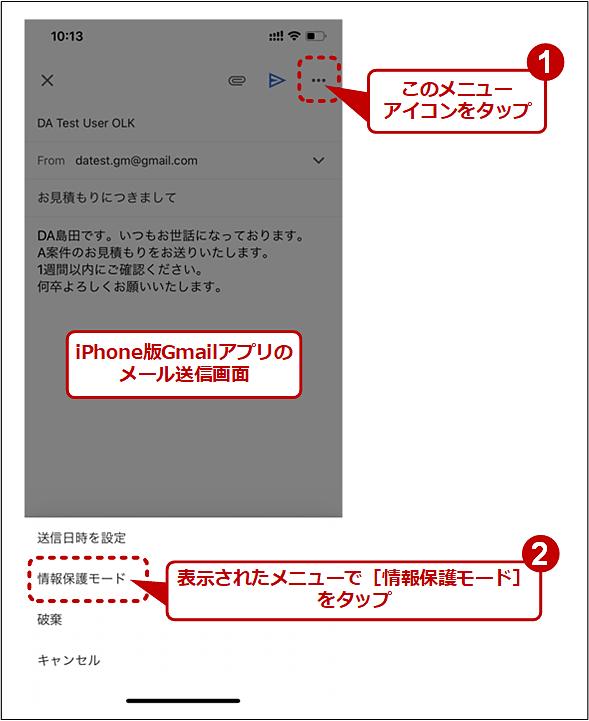 iPhone版Gmailアプリで送信時に情報保護モードを有効にする(1/3)