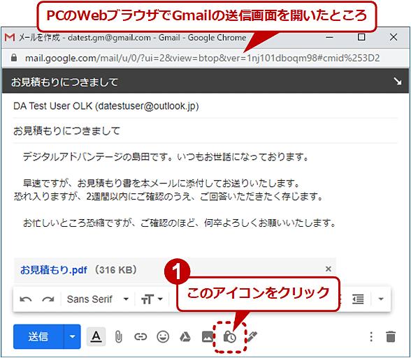 PCのWeb版Gmailで送信時に情報保護モードを有効にする(1/3)