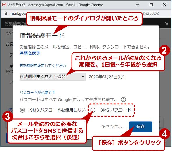 PCのWeb版Gmailで送信時に情報保護モードを有効にする(2/3)
