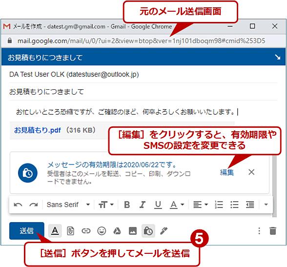PCのWeb版Gmailで送信時に情報保護モードを有効にする(3/3)