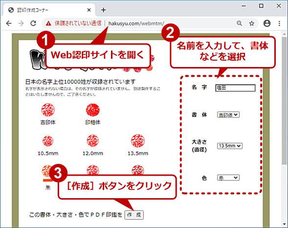 インターネット上の印影イメージ作成サービスの例(1)