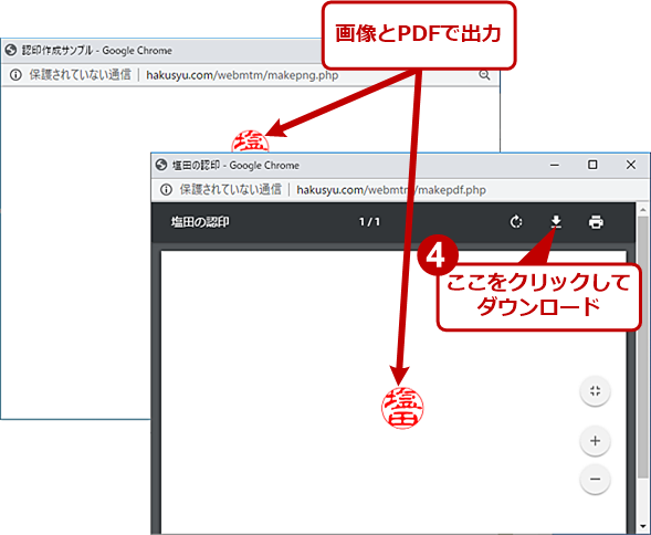 インターネット上の印影イメージ作成サービスの例(2)