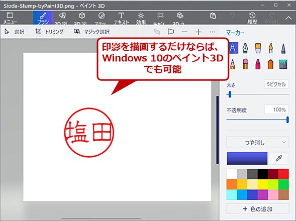 Windows 10付属のペイント3Dアプリで描画して作成する