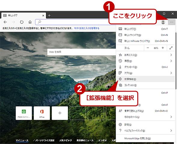 「Microsoft Edgeアドオン」から拡張機能を追加する(1)