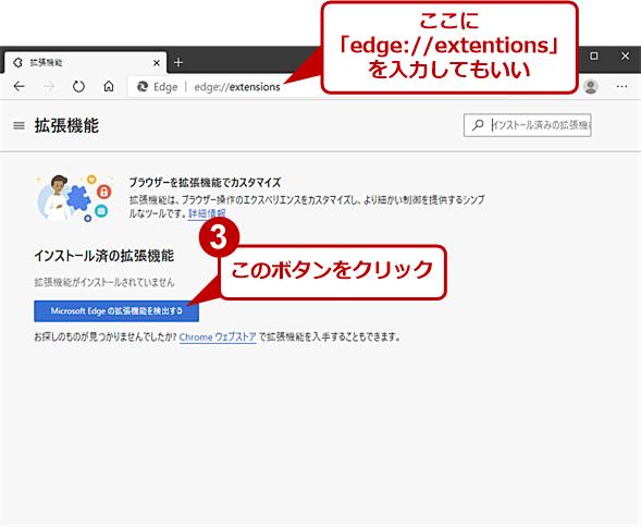 「Microsoft Edgeアドオン」から拡張機能を追加する(2)