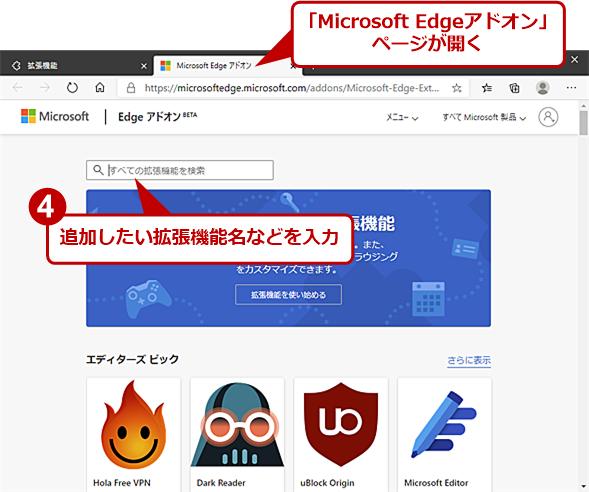 「Microsoft Edgeアドオン」から拡張機能を追加する(3)