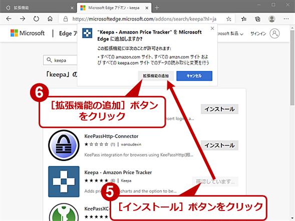 「Microsoft Edgeアドオン」から拡張機能を追加する(4)