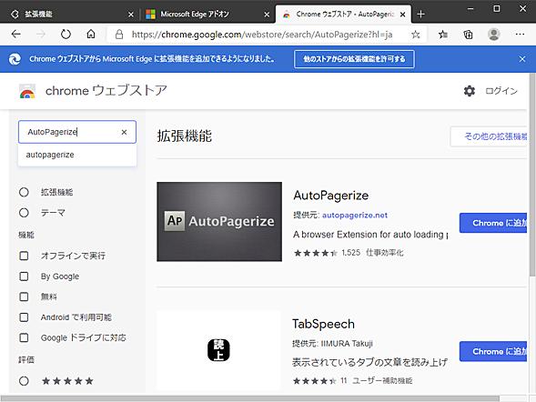 「Microsoft Edgeアドオン」ページに登録されていない拡張機能もある(2)