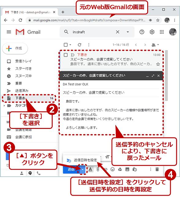 【Windows/Mac】キャンセル後、送信予約の日時を変更(再設定)する