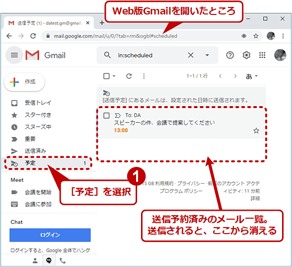 【Windows/Mac】送信予約のまま未送信のメールを確認する